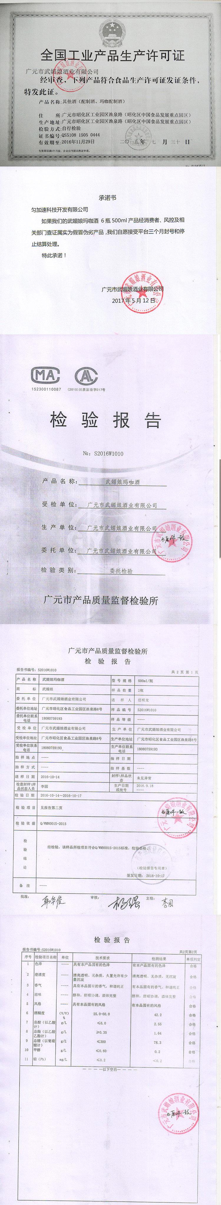 检验报告及承诺书 玛咖酒的1.jpg