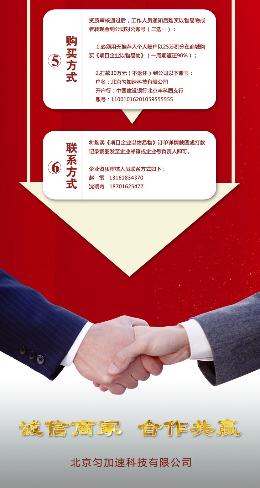 企业号申请流程_03.png